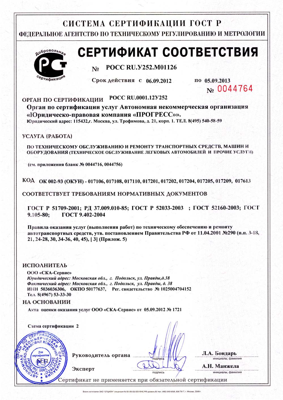 сертифицированный автосервис