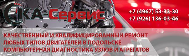 ремонт двигателя подольск