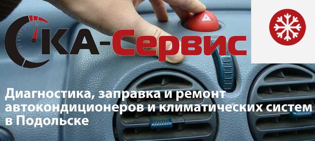 заправка и ремонт кондиционеров авто