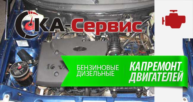 Капремонт двигателей